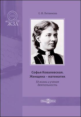 Софья Ковалевская. Женщина – математик. Её жизнь и ученая деятельность: документально-художественная литература