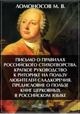 Письмо о правилах российского стихотворства