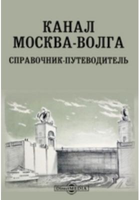 Канал Москва-Волга. Справочник-путеводитель: справочник