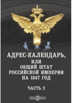 Адрес-календарь, или Общий штат Российской империи на 1847 год, Ч. 2