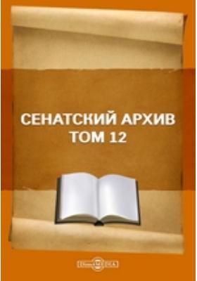 Сенатский архив. Т. 12