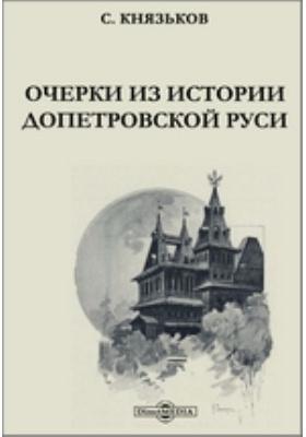 Очерки из истории допетровской Руси