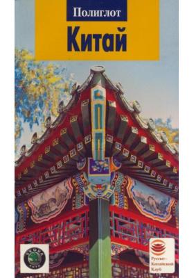 Китай : Путеводитель