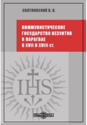 Коммунистическое государство иезуитов в Парагвае в XVII и XVIII ст