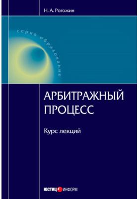 Арбитражный процесс: курс лекций