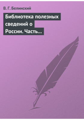 Библиотека полезных сведений о России. Часть первая