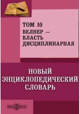 Новый энциклопедический словарь. Т. 10. Вёлнер — Власть дисциплинарная