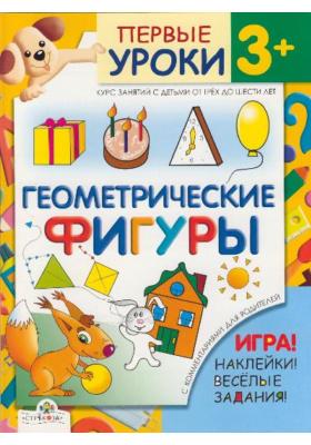 Геометрические фигуры. 3+ : Курс занятий с детьми от трех до шести лет