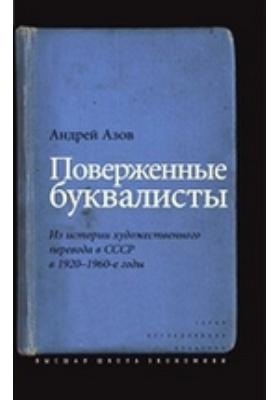 Поверженные буквалисты : из истории художественного перевода в СССР в 1920–1960-е годы