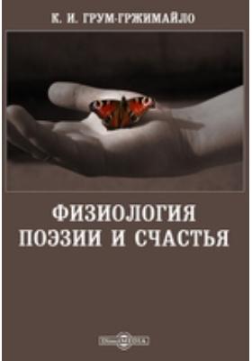 Физиология поэзии и счастья