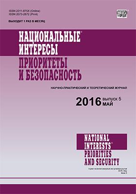Национальные интересы: приоритеты и безопасность = National interests: научно-практический и теоретический журнал. 2016. № 5(338)