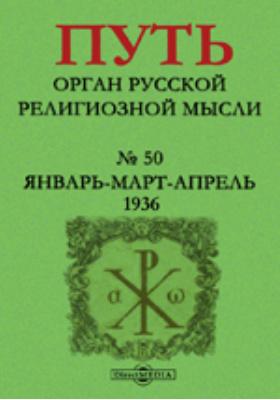 Путь. Орган русской религиозной мысли: журнал. 1936. № 50, Январь-Март-Апрель