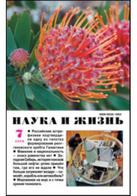 Наука и жизнь: ежемесячный научно-популярный журнал. 2009. № 7