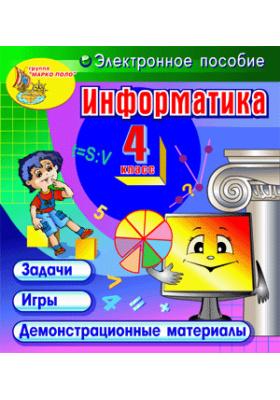 Информатика. 4 класс