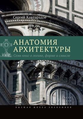 Анатомия архитектуры. Семь книг о логике, форме и смысле: научное издание