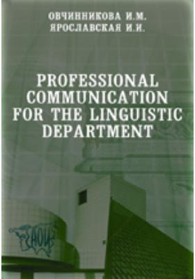 Professional Communication for the Linguistic Department: учебное пособие