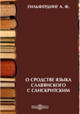 О сродстве языка славянского с санскритским