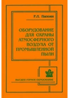 Оборудование для охраны атмосферного воздуха от промышленной пыли: учебное пособие