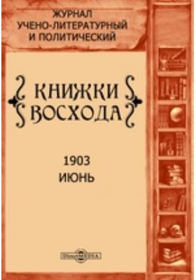 Книжки Восхода: журнал. 1903. Июнь