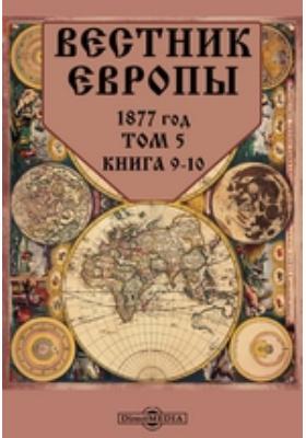 Вестник Европы. 1877. Т. 5, Книга 9-10, Сентябрь-октябрь