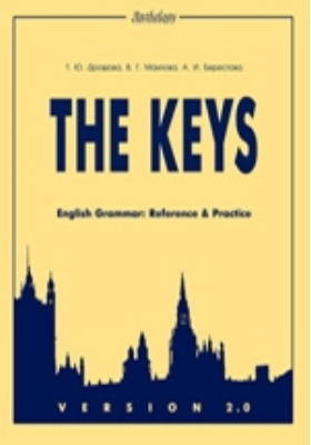 The Keys : English Grammar: Reference and Practice. Version 2.0. Ключи. Версия 2.0: учебное пособие