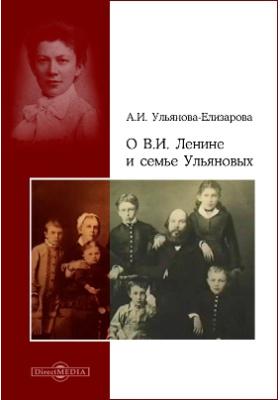 Воспоминания об Ильиче: документально-художественная литература