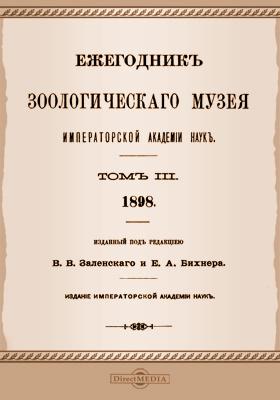 Ежегодник Зоологического музея Императорской Академии Наук. 1899. Т. 4