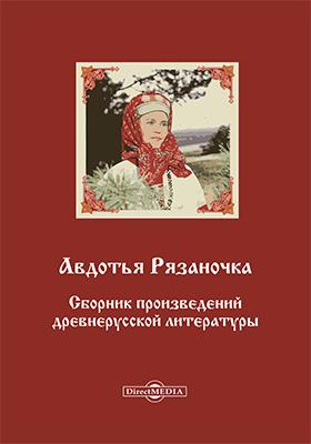 Авдотья Рязаночка : сборник произведений древнерусской литературы: художественная литература