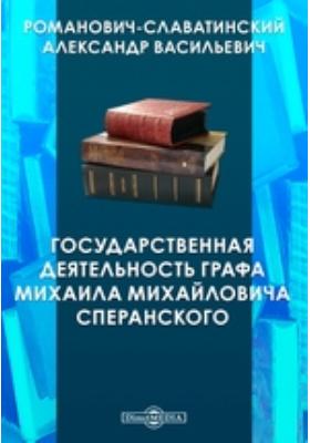 Государственная деятельность графа Михаила Михайловича Сперанского