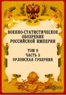 Военно-статистическое обозрение Российской Империи. Т. 6, Ч. 5. Орловская губерния