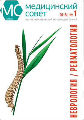 Медицинский совет: научно-практический журнал для врачей. 2018. № 1. Неврология / Ревматология