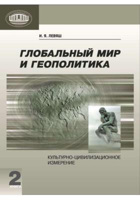 Глобальный мир и геополитика. Культурно-цивилизационное измерение. Книга 2