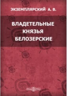 Владетельные князья Белозерские