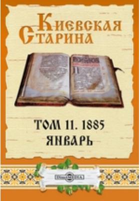 Киевская Старина: журнал. 1885. Том 11, Январь