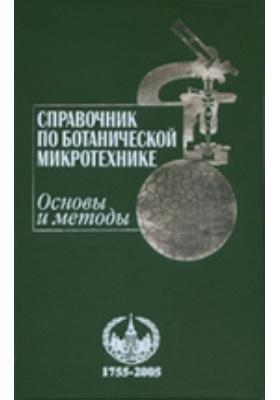 Справочник по ботанической микротехнике. Основы и методы