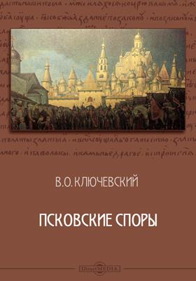 Псковские споры: публицистика