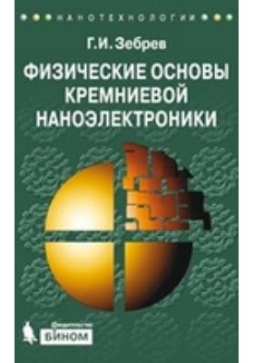 Физические основы кремниевой наноэлектроники: учебное пособие для вузов
