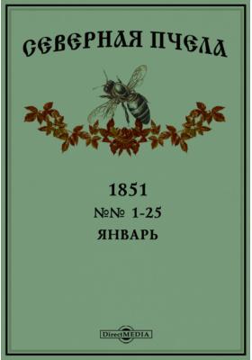 Северная пчела: журнал. 1851. №№ 1-25, Январь