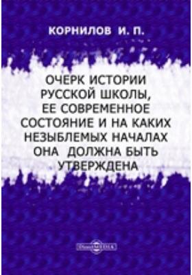 Очерк истории русской школы, ее современное состояние и на каких незыблемых началах она должна быть утверждена