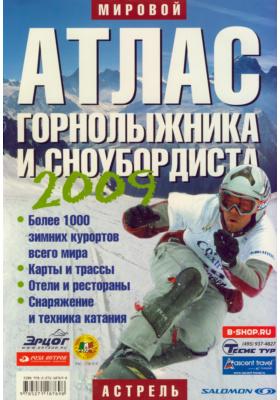 Атлас горнолыжника и сноубордиста 2009 : Справочник