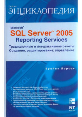 Microsoft SQL Server 2005 Reporting Services = Microsoft SQL Server 2005 Reporting Services. Essential Skills for Database Professionals : Традиционные и интерактивные отчеты. Создание, редактирование, управление