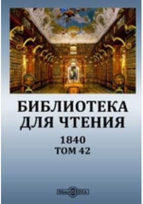Библиотека для чтения: журнал. 1840. Том 42