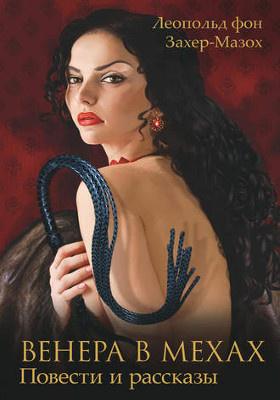 Венера в мехах : сборник: художественная литература