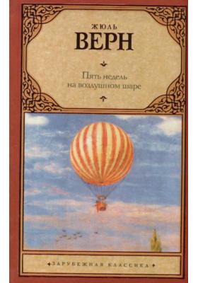 Пять недель на воздушном шаре : Роман