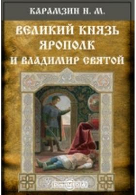 Великий Князь Ярополк и Владимир Святой