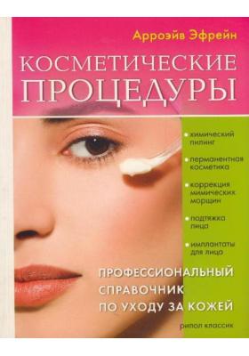 Косметические процедуры. Профессиональный справочник по уходу за кожей = Understanding Cosmetic Procedures: Surgical and Nonsurgical