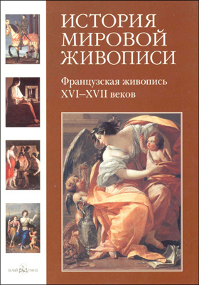 История мировой живописи. Т. 9. Французская живопись XVI - XVII веков