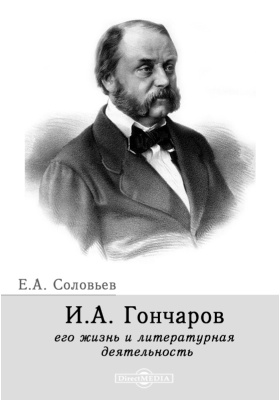 И. А. Гончаров, его жизнь и литературная деятельность