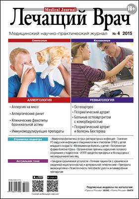 Лечащий Врач: медицинский научно-практический журнал. 2015. № 4
