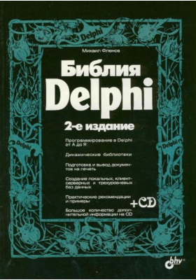 Библия Delphi (+ CD-ROM) : 2-е издание, переработанное и дополненное